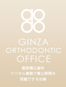 GINZA ORTHODONTIC OFFICE 銀座矯正歯科 スピード・デジタル矯正歯科サイト